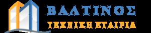 ΒΑΛΤΙΝΟΣ E.E. – ΤΕΧΝΙΚΗ – ΚΑΤΑΣΚΕΥΑΣΤΙΚΗ ΕΤΑΙΡΙΑ